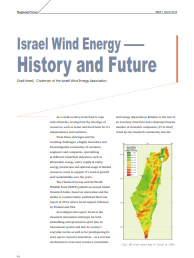Israel wind energy 01