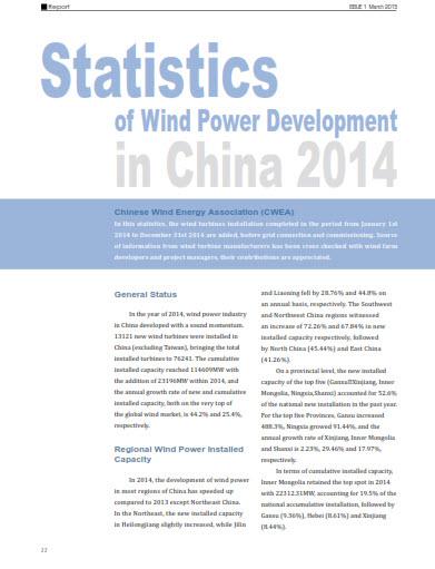 Statistics of wind power development in China 2014 01